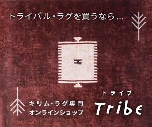 キリム・ラグの専門オンラインショップ「Tribe」