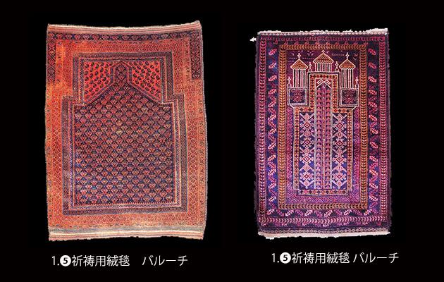 1-5祈祷用絨毯1