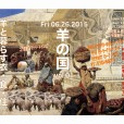 0626-flyer-Hitsuji-ai