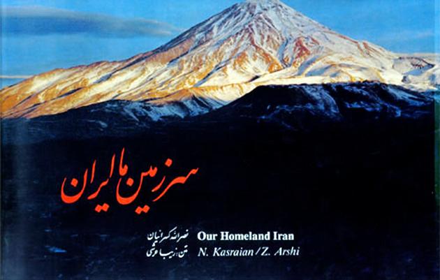ホームランド イラン