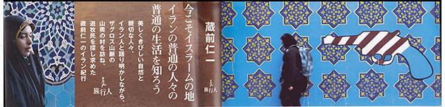 620interior-modan-japan_0002