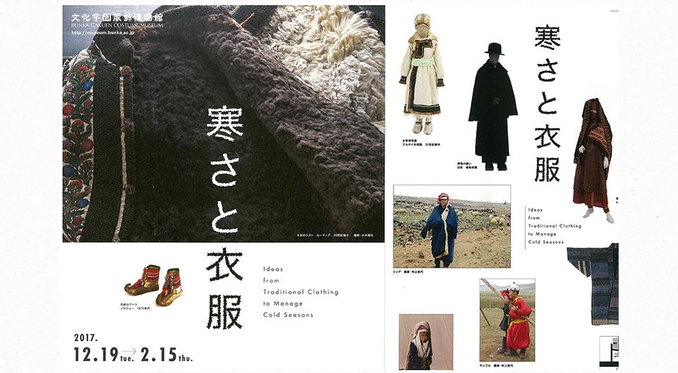 「寒さと衣服」展チラシ