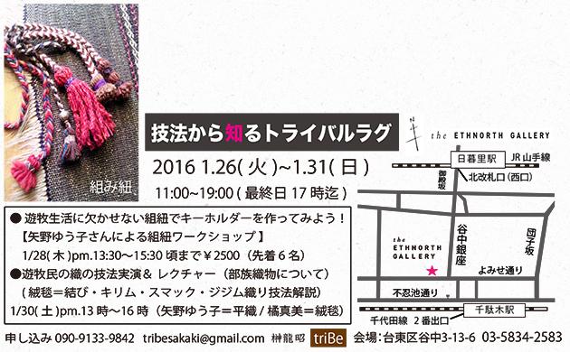2016.119.yanakaDM-裏.ethnorth-ai