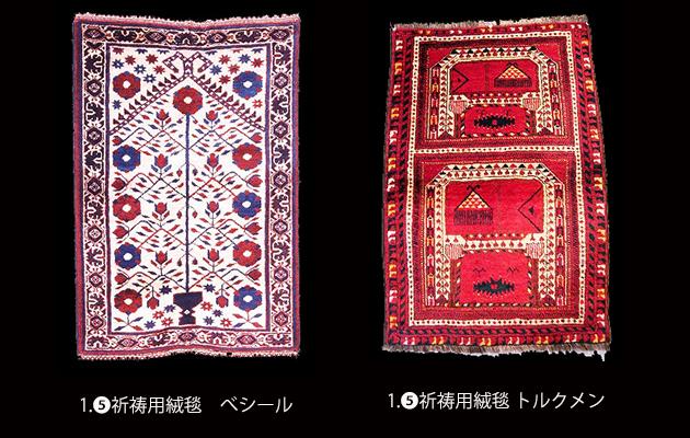 1.5祈祷用絨毯2