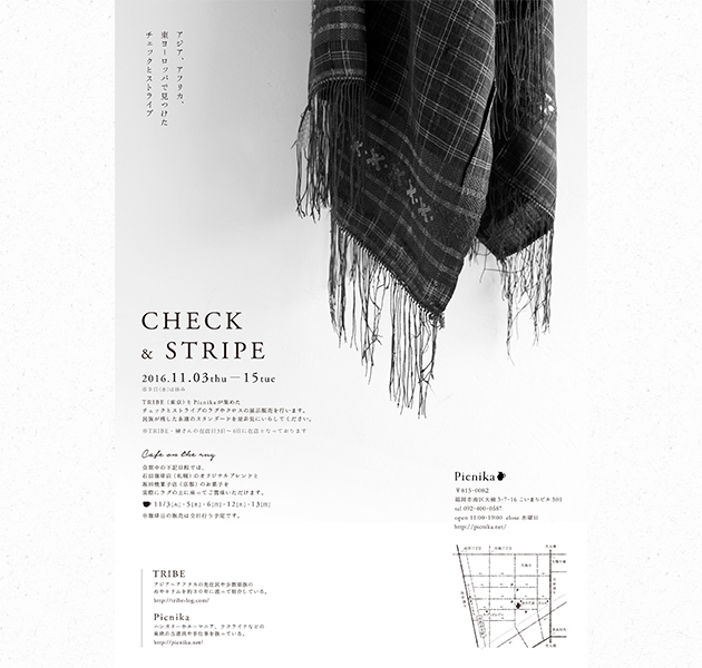 checkstripe_ura600