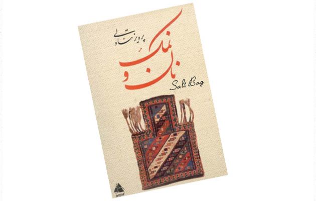 salt-book